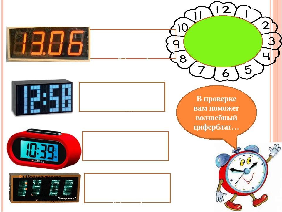 Ребята, определите время на электронных часах… В проверке вам поможет волшебн...