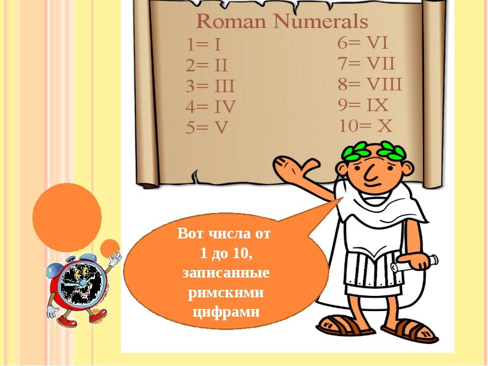 Вот числа от 1 до 10, записанные римскими цифрами