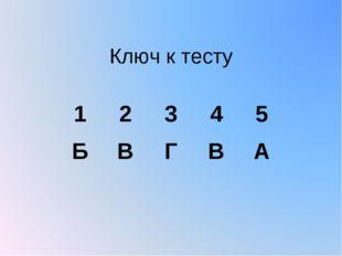 Ключ к тесту 12345 БВГВА