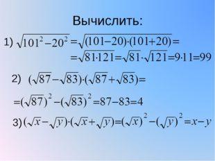 Вычислить: 1) 2) 3)