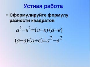 Устная работа Сформулируйте формулу разности квадратов