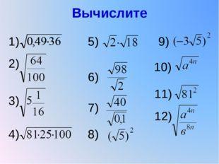Вычислите 1) 2) 3) 5) 6) 7) 4) 8) 9) 10) 11) 12)
