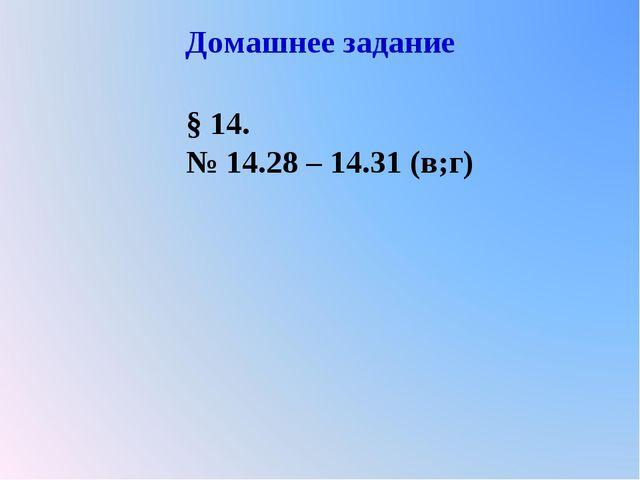 Домашнее задание § 14. № 14.28 – 14.31 (в;г)