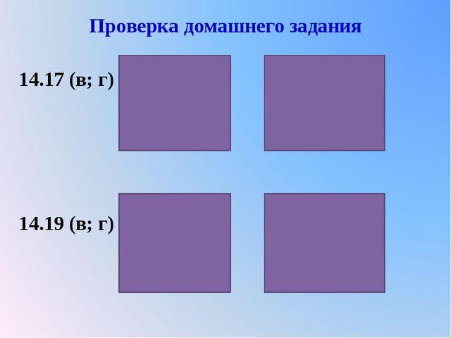 Проверка домашнего задания 14.17 (в; г) 14.19 (в; г)