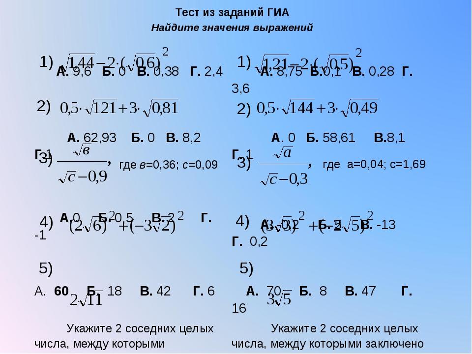 где в=0,36; с=0,09 где а=0,04; с=1,69 1) 1) 2) 2) 3) 3) 4) 4) 5) 5) Тест из з...