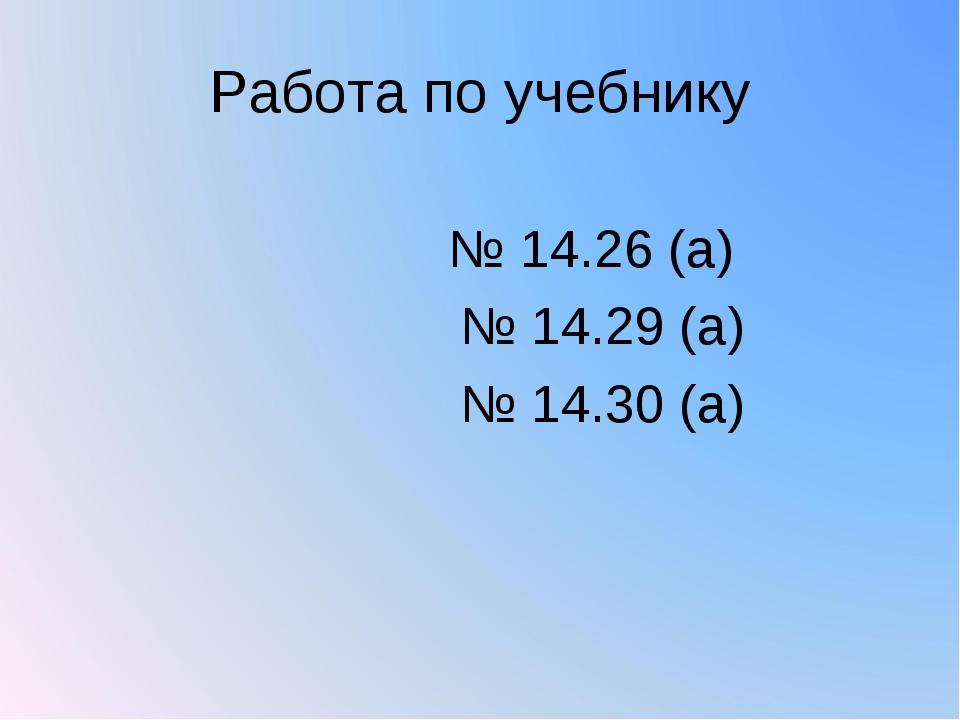Работа по учебнику № 14.26 (а) № 14.29 (а) № 14.30 (а)