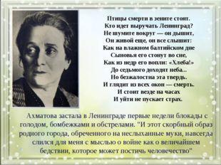 Ахматова застала в Ленинграде первые недели блокады с голодом, бомбежками и