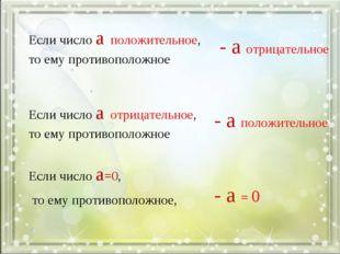 Если число а положительное, то ему противоположное - а положительное Если чис