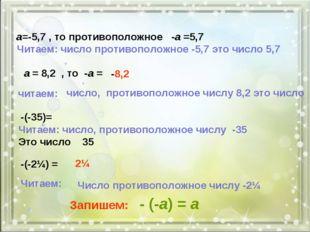 а=-5,7 , то противоположное -а =5,7 Читаем: число противоположное -5,7 это ч