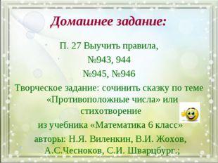 Домашнее задание: П. 27 Выучить правила, №943, 944 №945, №946 Творческое зада