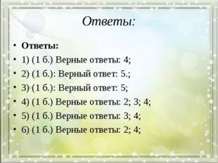 Ответы: Ответы: 1) (1 б.) Верные ответы: 4; 2) (1 б.): Верный ответ: 5.; 3) (