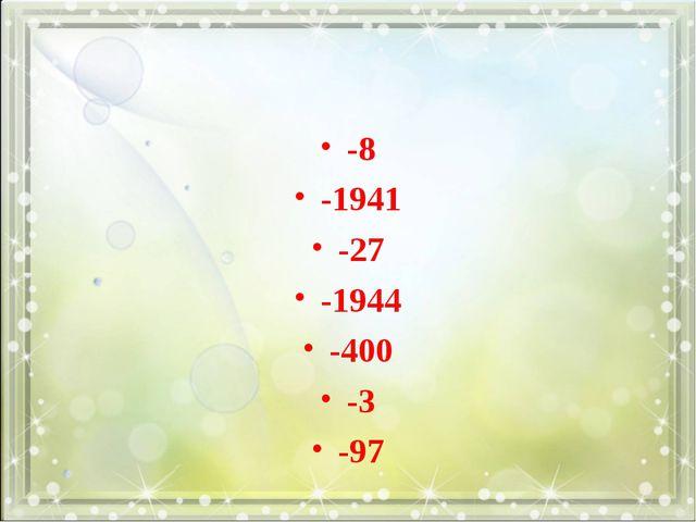 -8 -1941 -27 -1944 -400 -3 -97