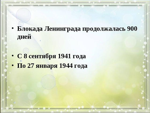 Блокада Ленинграда продолжалась 900 дней С 8 сентября 1941 года По 27 января...