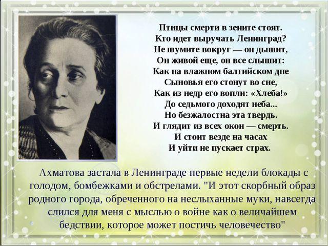 Ахматова застала в Ленинграде первые недели блокады с голодом, бомбежками и...