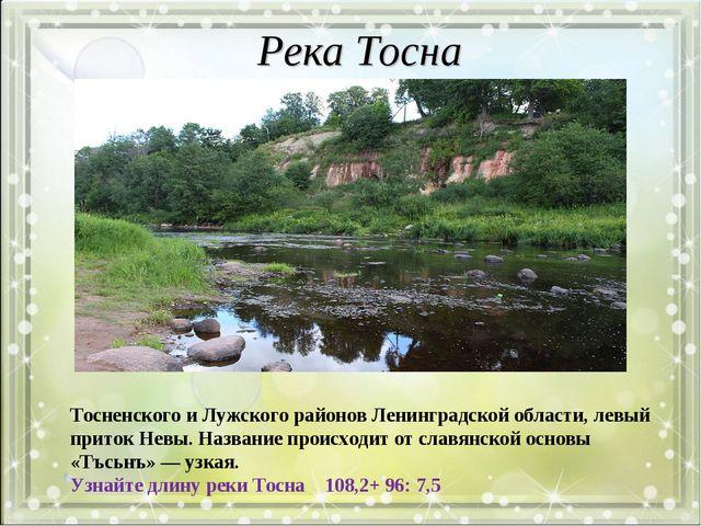Река Тосна То́сна — река в России, протекает по территории Кировского, Тоснен...