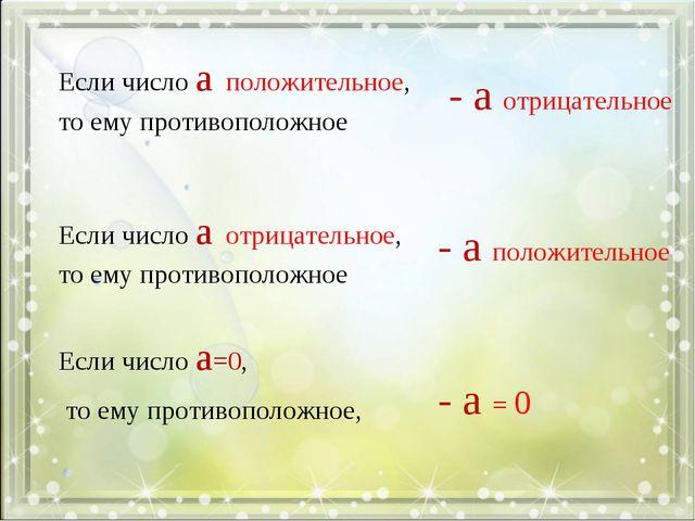 Если число а положительное, то ему противоположное - а положительное Если чис...