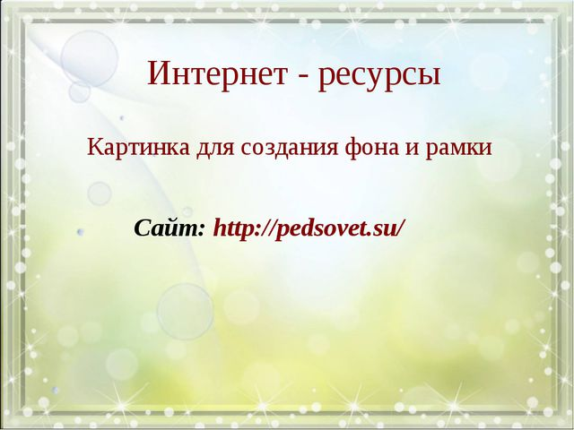 Интернет - ресурсы Картинка для создания фона и рамки Сайт: http://pedsovet.su/