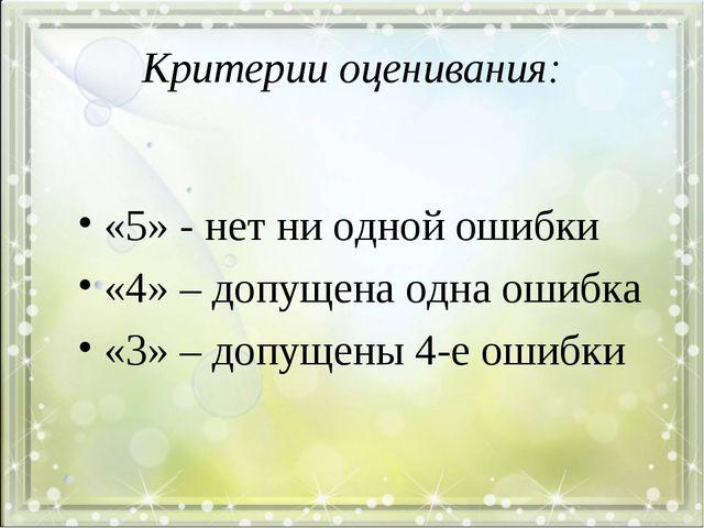 Критерии оценивания: «5» - нет ни одной ошибки «4» – допущена одна ошибка «3»...