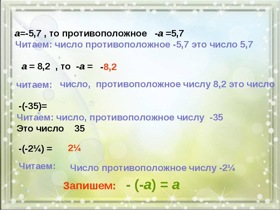 а=-5,7 , то противоположное -а =5,7 Читаем: число противоположное -5,7 это ч...