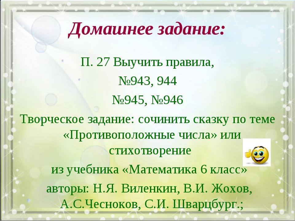 Домашнее задание: П. 27 Выучить правила, №943, 944 №945, №946 Творческое зада...