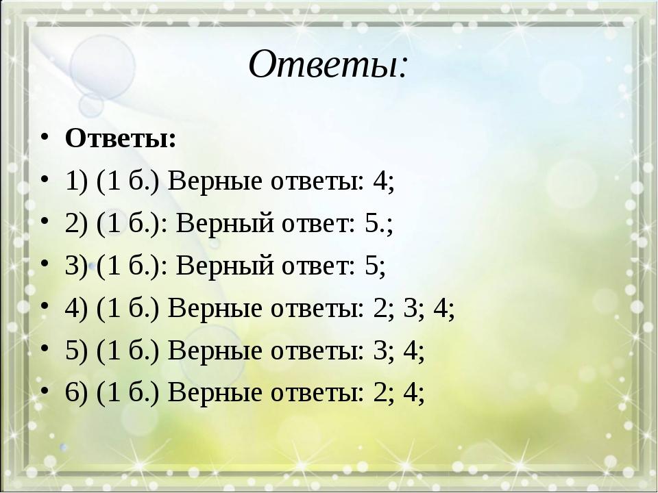Ответы: Ответы: 1) (1 б.) Верные ответы: 4; 2) (1 б.): Верный ответ: 5.; 3) (...