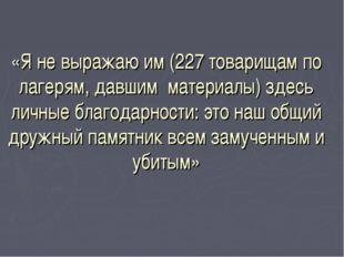 «Я не выражаю им (227 товарищам по лагерям, давшим материалы) здесь личные бл