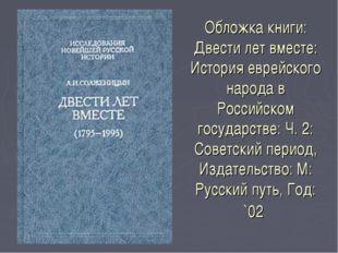 Обложка книги: Двести лет вместе: История еврейского народа в Российском госу