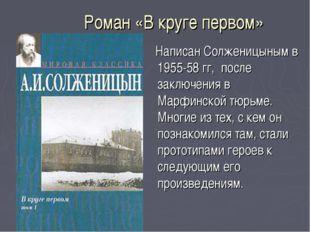 Роман «В круге первом» Написан Солженицыным в 1955-58 гг, после заключения в
