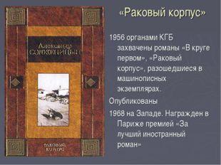 «Раковый корпус» 1956 органами КГБ захвачены романы «В круге первом», «Раковы