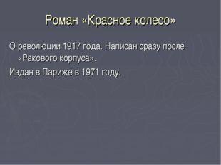 Роман «Красное колесо» О революции 1917 года. Написан сразу после «Ракового к