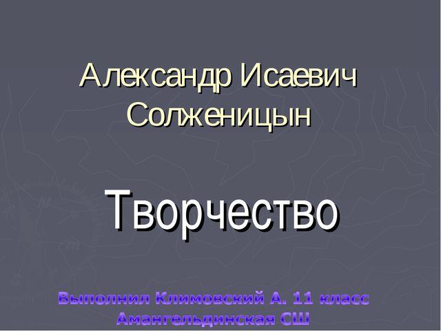 Александр Исаевич Солженицын Творчество