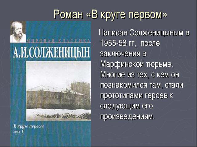 Роман «В круге первом» Написан Солженицыным в 1955-58 гг, после заключения в...