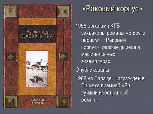 «Раковый корпус» 1956 органами КГБ захвачены романы «В круге первом», «Раковы...
