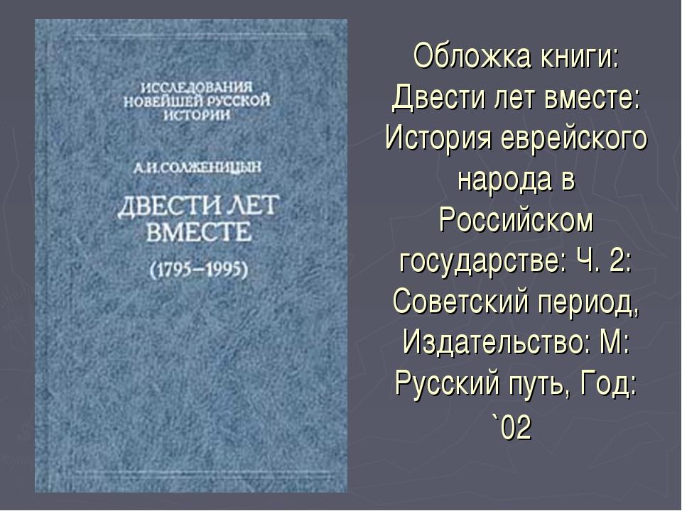 Обложка книги: Двести лет вместе: История еврейского народа в Российском госу...