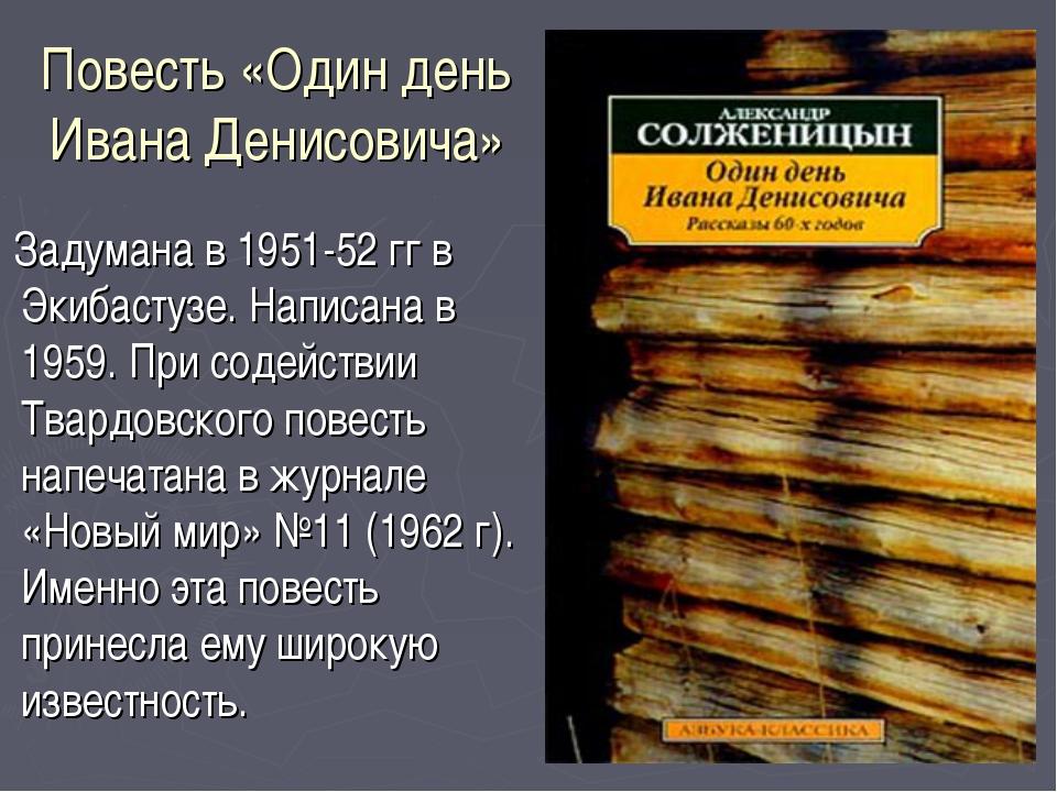 Повесть «Один день Ивана Денисовича» Задумана в 1951-52 гг в Экибастузе. Напи...