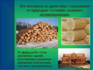 Все материалы из древесины, сохранившие её природное состояние, называют лесо