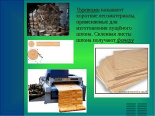 Чураками называют короткие лесоматериалы, применяемые для изготовления лущёно