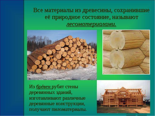 Все материалы из древесины, сохранившие её природное состояние, называют лесо...