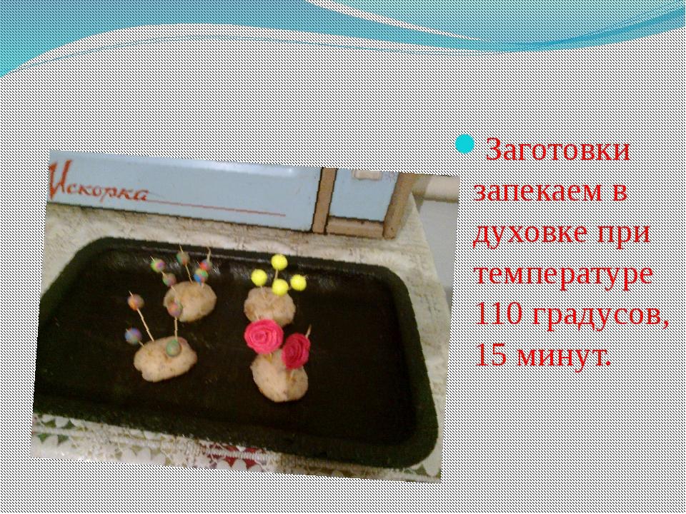 Заготовки запекаем в духовке при температуре 110 градусов, 15 минут.