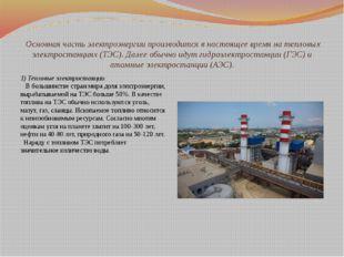 Основная часть электроэнергии производится в настоящее время на тепловых эле