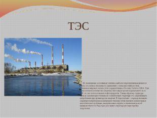ТЭС Из ископаемых источников топлива наиболее перспективным является уголь (е