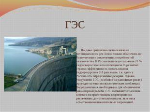 ГЭС Но даже при полном использовании потенциала всех рек Земли можно обеспечи