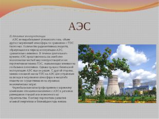 АЭС 3)Атомные электростанции АЭС не вырабатывают углекислого газа, объем
