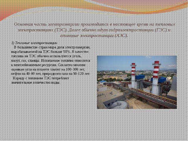 Основная часть электроэнергии производится в настоящее время на тепловых эле...