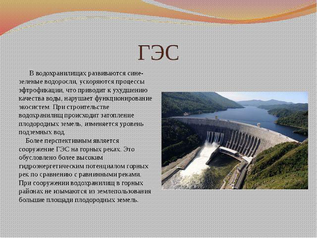 ГЭС В водохранилищах развиваются сине-зеленые водоросли, ускоряются процессы...