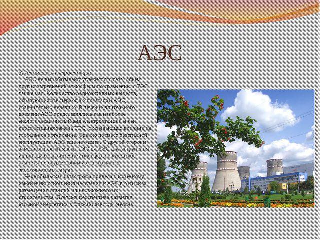 АЭС 3)Атомные электростанции АЭС не вырабатывают углекислого газа, объем...