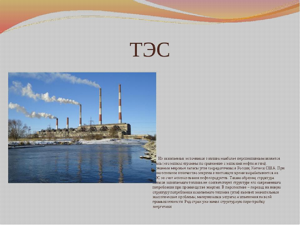 ТЭС Из ископаемых источников топлива наиболее перспективным является уголь (е...