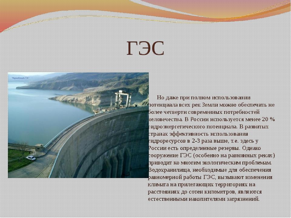 ГЭС Но даже при полном использовании потенциала всех рек Земли можно обеспечи...