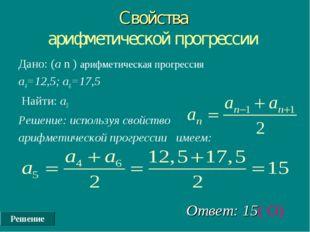 Свойства арифметической прогрессии Дано: (а n ) арифметическая прогрессия а4=