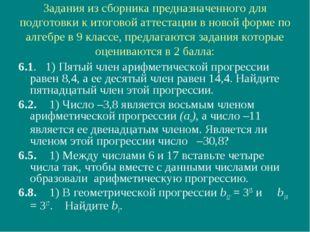 Задания из сборника предназначенного для подготовки к итоговой аттестации в н